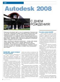 Журнал Autodesk 2008. С днем рождения!
