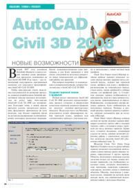 Журнал AutoCAD Civil 3D 2008. Новые возможности