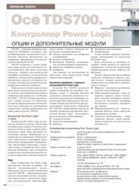 Журнал Oce TDS700. Контроллер Power Logic. Опции и дополнительные модули