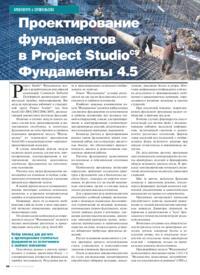 Журнал Проектирование фундаментов в Project Studiocs Фундаменты 4.5