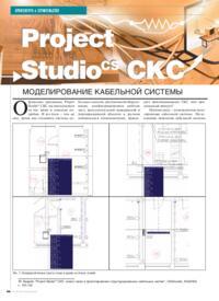 Журнал Project StudioCS СКС -- моделирование кабельной системы