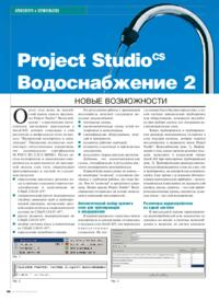 Журнал Project Studiocs Водоснабжение 2