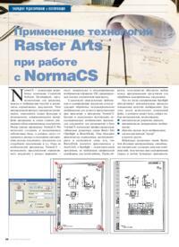 Журнал Применение технологий Raster Arts при работе с NormaCS