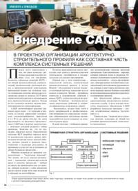 Журнал Внедрение САПР в проектной организации архитектурностроительного профиля как составная часть комплекса системных решений