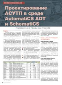 Журнал Проектирование АСУТП в среде AutomatiCS ADT и SchematiCS. Применение в реальном проекте