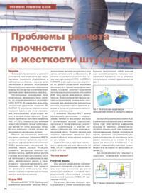 Журнал Проблемы расчета прочности и жесткости штуцеров