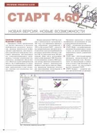 Журнал СТАРТ 4.60 - новая версия, новые возможности