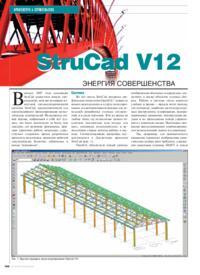 Журнал StruCad V12 - энергия совершернства