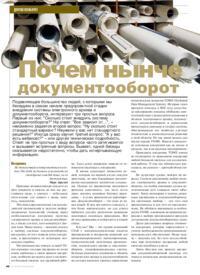 Журнал Почем нынче документооборот