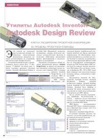 Журнал Утилиты Autodesk Inventor. Autodesk Design Review: ключ к расширению проектной информации за пределы проектной команды
