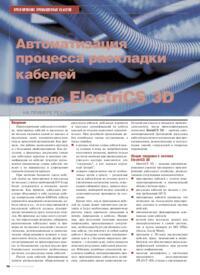 Журнал Автоматизация процесса раскладки кабелей в среде ElectriCS 3D - на примере реального проекта