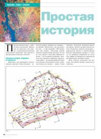 Журнал Простая история