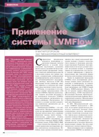 Журнал Применение системы LVMFlow в магнитогорском ЗАО «Механоремонтный комплекс»
