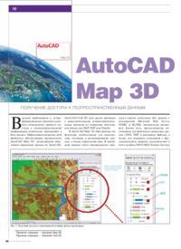 Журнал AutoCAD Map 3D: получение доступа к геопространственным данным