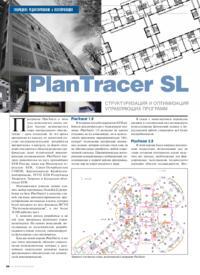 Журнал PlanTracer SL. Структуризация и оптимизация управляющих программ