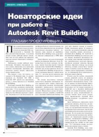 Журнал Новаторские идеи при работе в Autodesk Revit Building. Глазами проектировщика