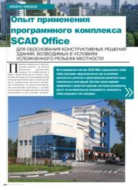 Журнал Опыт применения программного комплекса SCAD Office для обоснования конструктивных решений зданий, возводимых в условиях усложненного рельефа местности