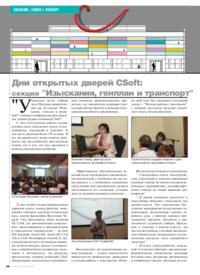 Журнал Дни открытых дверей CSoft: секция «Изыскания, генплан и транспорт»