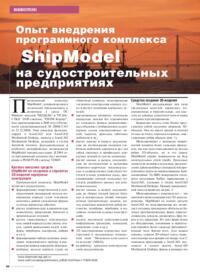 Журнал Опыт внедрения программного комплекса ShipModel на судостроительных предприятиях