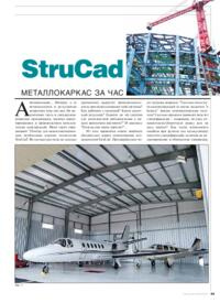 Журнал StruCad: металлокаркас за час