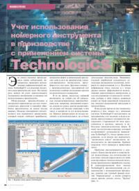Журнал Учет использования номерного инструмента в производстве с применением системы TechnologiCS
