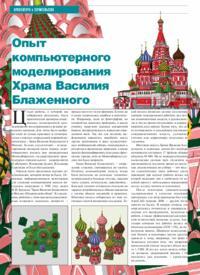 Журнал Опыт компьютерного моделирования Храма Василия Блаженного