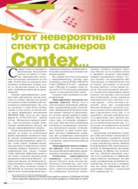 Журнал Этот невероятный спектр сканеров Contex...