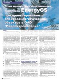 Журнал Опыт применения программного комплекса EnergyCS при проектировании электроэнергетических объектов в ОАО «Ивэлектроналадка»