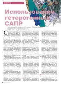 Журнал Использование гетерогенных САПР при проектировании сложных и наукоемких изделий машиностроения