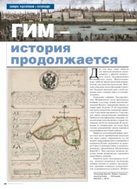Журнал ГИМ - история продолжается