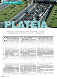 Журнал PLATEIA. Быстрое и эффективное проектирование автодорог с соблюдением отечественных норм и стандартов
