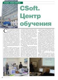 Журнал CSoft. Центр обучения