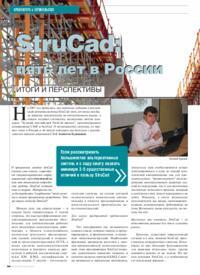 Журнал StruCad: пять лет в России. Итоги и перспективы