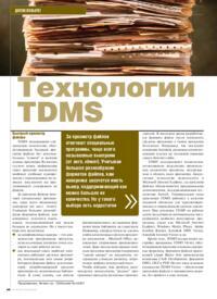 Журнал Технологии TDMS