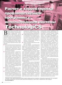 Журнал Расчет и корректировка производственной программы с использованием системы TechnologiCS