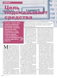 Журнал Цель подсказывает средства. Размышления о необходимом и достаточном в процессе построения систем автоматизации подготовки производства
