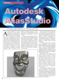 Журнал Autodesk AliasStudio -- сплав дизайна и технологии