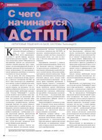Журнал С чего начинается АСТПП. Нетиповые решения на базе системы TechnologiCS
