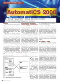 Журнал AutomatiCS 2008: новые решения, новые возможности при проектировании КИПиА