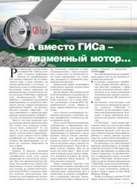 Журнал А вместо ГИСа -- пламенный мотор...