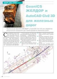 Журнал GeoniCS ЖЕЛДОР и AutoCAD Civil 3D для железных дорог