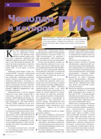 Журнал Чемодан, в котором ГИС