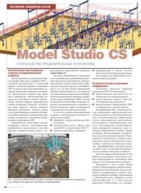 Журнал Model Studio CS Открытые распределительные устройства