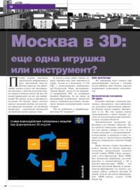 Журнал Москва в 3D: еще одна игрушка или инструмент?