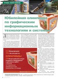 Журнал Юбилейная олимпиада по графическим информационным технологиям и системам