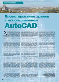 Журнал Проектирование храмов с использованием AutoCAD