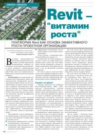 Журнал Revit -- «витамин роста»