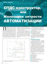 Журнал СПДС-конструктор, или Маленькие хитрости автоматизации