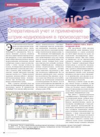 Журнал TechnologiCS. Оперативный учет и применение штрихкодирования в производстве