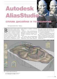 Журнал Autodesk AliasStudio - сплав дизайна и технологии. Продолжение темы